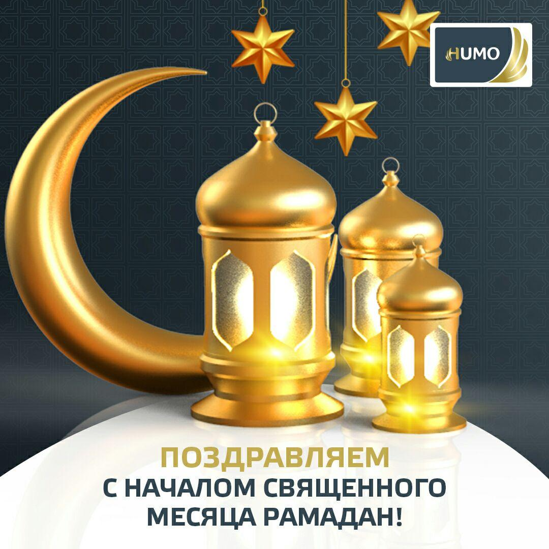 нас поздравление к священному месяцу рамадан изучаете